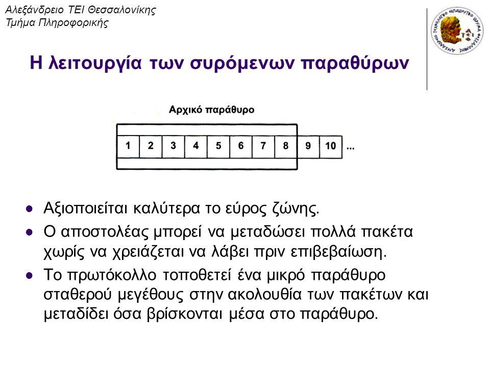 Το πεδίο Αριθμός Ακολουθίας προσδιορίζει τη θέση των δεδομένων του τμήματος μέσα στο ρεύμα byte του αποστολέα.