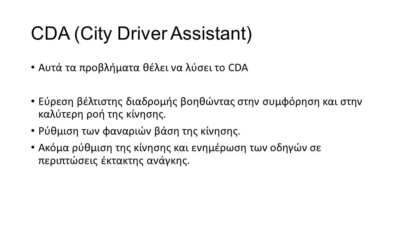 CDA (City Driver Assistant) Αυτά τα προβλήματα θέλει να λύσει το CDA Εύρεση βέλτιστης διαδρομής βοηθώντας στην συμφόρηση και στην καλύτερη ροή της κίν