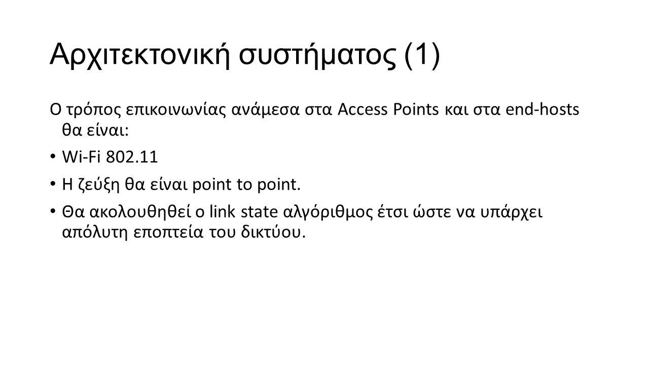 Αρχιτεκτονική συστήματος (1) Ο τρόπος επικοινωνίας ανάμεσα στα Access Points και στα end-hosts θα είναι: Wi-Fi 802.11 Η ζεύξη θα είναι point to point.