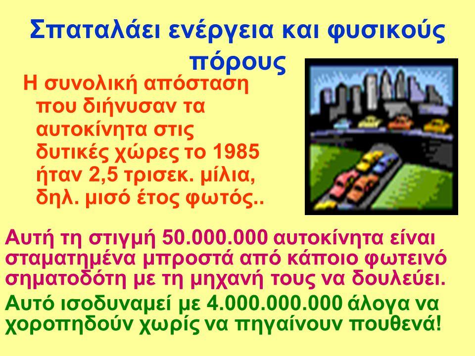 Σπαταλάει ενέργεια και φυσικούς πόρους Η συνολική απόσταση που διήνυσαν τα αυτοκίνητα στις δυτικές χώρες το 1985 ήταν 2,5 τρισεκ.