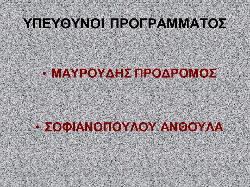 ΥΠΕΥΘΥΝΟΙ ΠΡΟΓΡΑΜΜΑΤΟΣ ΜΑΥΡΟΥΔΗΣ ΠΡΟΔΡΟΜΟΣ ΣΟΦΙΑΝΟΠΟΥΛΟΥ ΑΝΘΟΥΛΑ