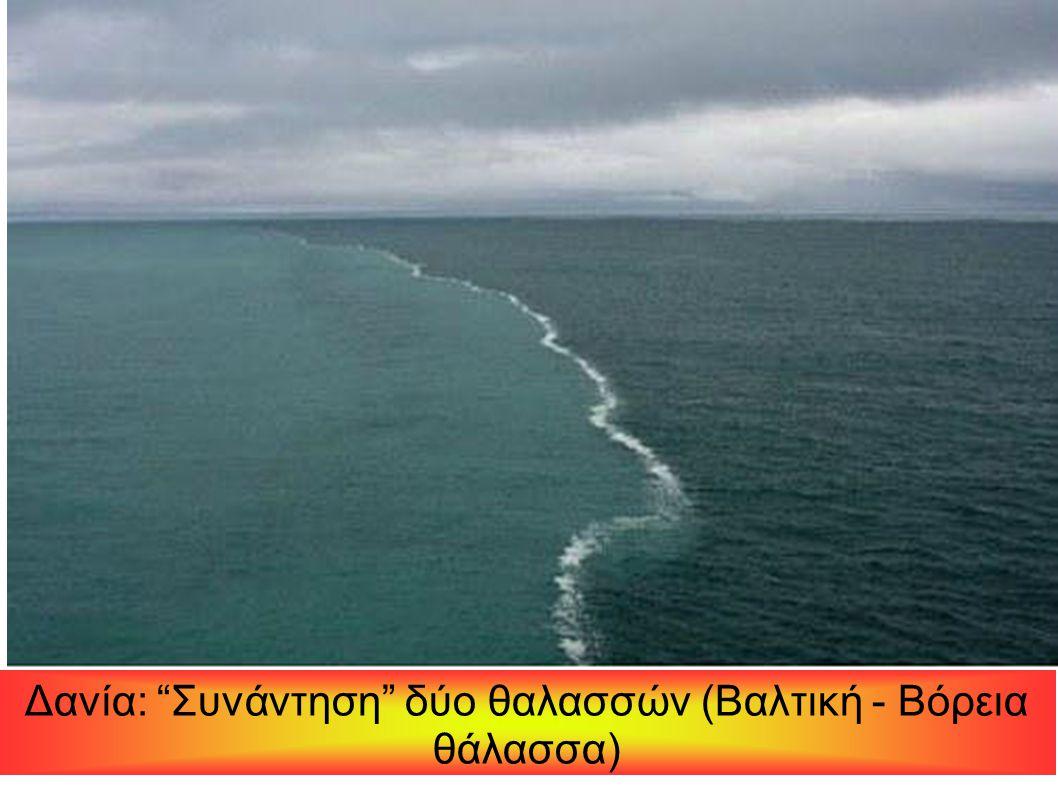 Δανία: Συνάντηση δύο θαλασσών (Βαλτική - Βόρεια θάλασσα)