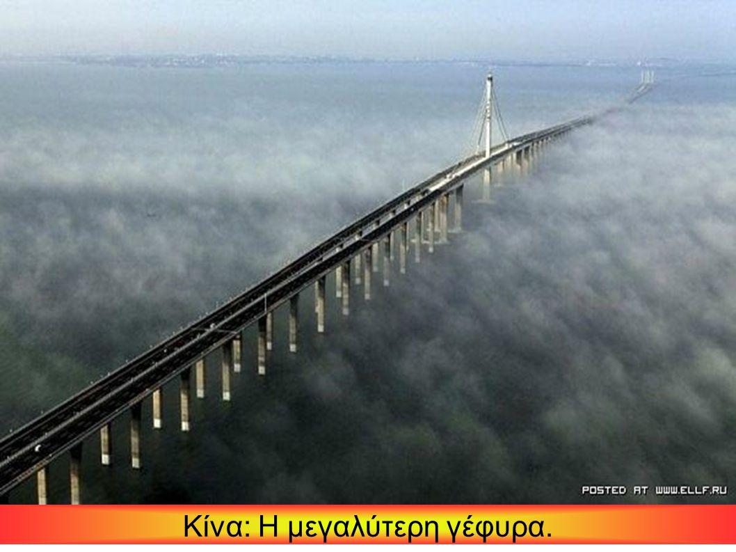 Κίνα: Η μεγαλύτερη γέφυρα.