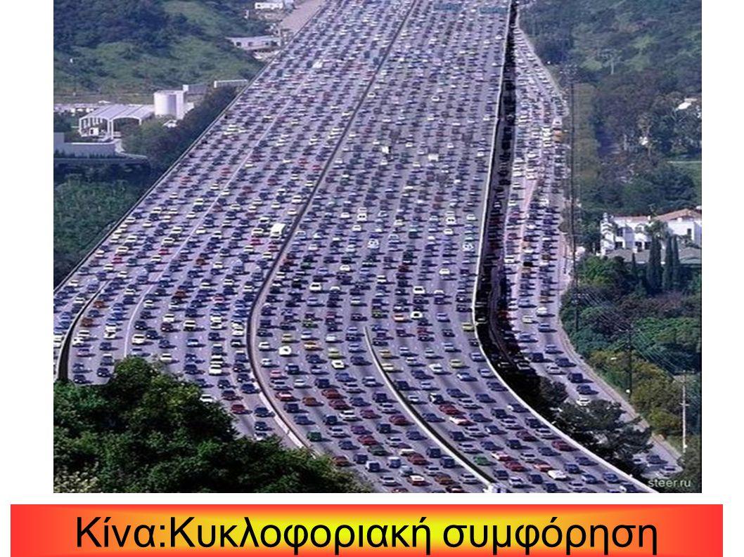 Κίνα:Κυκλοφοριακή συμφόρηση