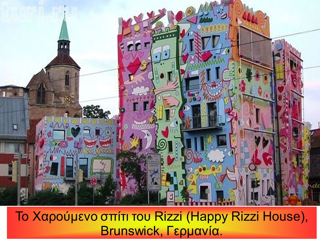 Το Χαρούμενο σπίτι του Rizzi (Happy Rizzi House), Brunswick, Γερμανία.