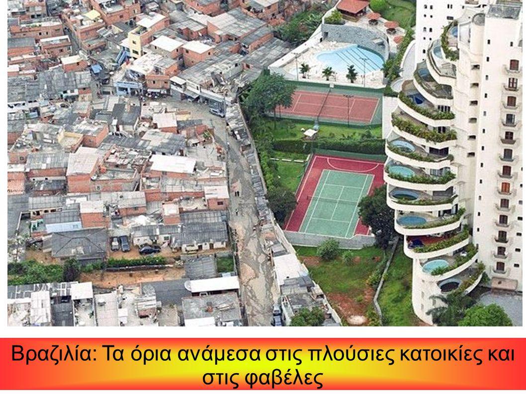 Βραζιλία: Τα όρια ανάμεσα στις πλούσιες κατοικίες και στις φαβέλες