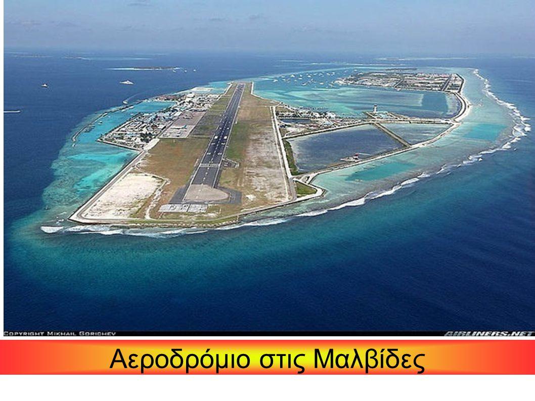 Αεροδρόμιο στις Μαλβίδες