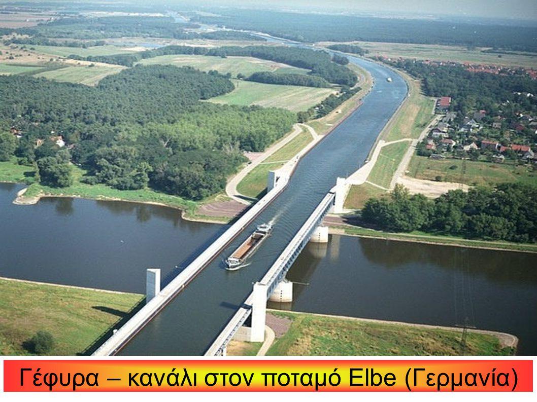 Γέφυρα – κανάλι στον ποταμό Elbe (Γερμανία)