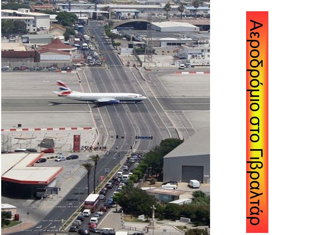 Αεροδρόμιο στο Γιβραλτάρ