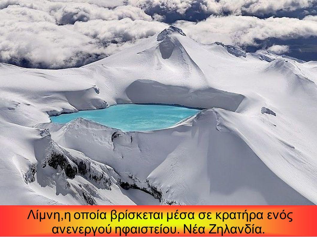Λίμνη,η οποία βρίσκεται μέσα σε κρατήρα ενός ανενεργού ηφαιστείου. Νέα Ζηλανδία.