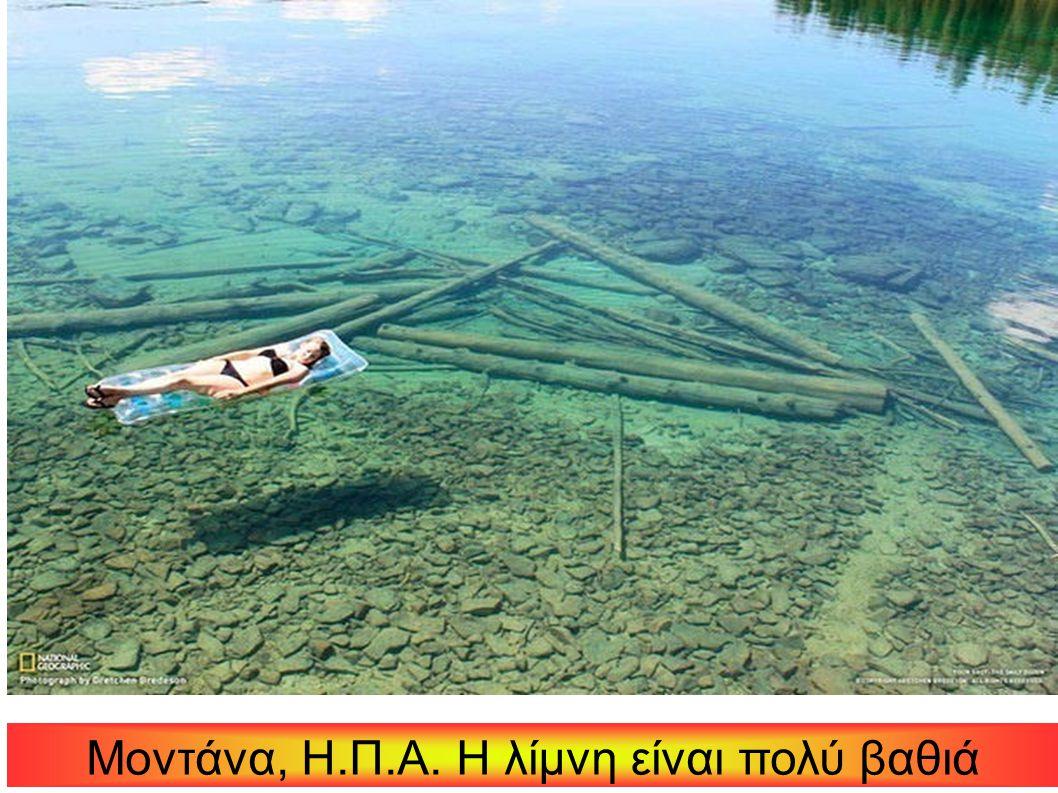 Μοντάνα, Η.Π.Α. Η λίμνη είναι πολύ βαθιά