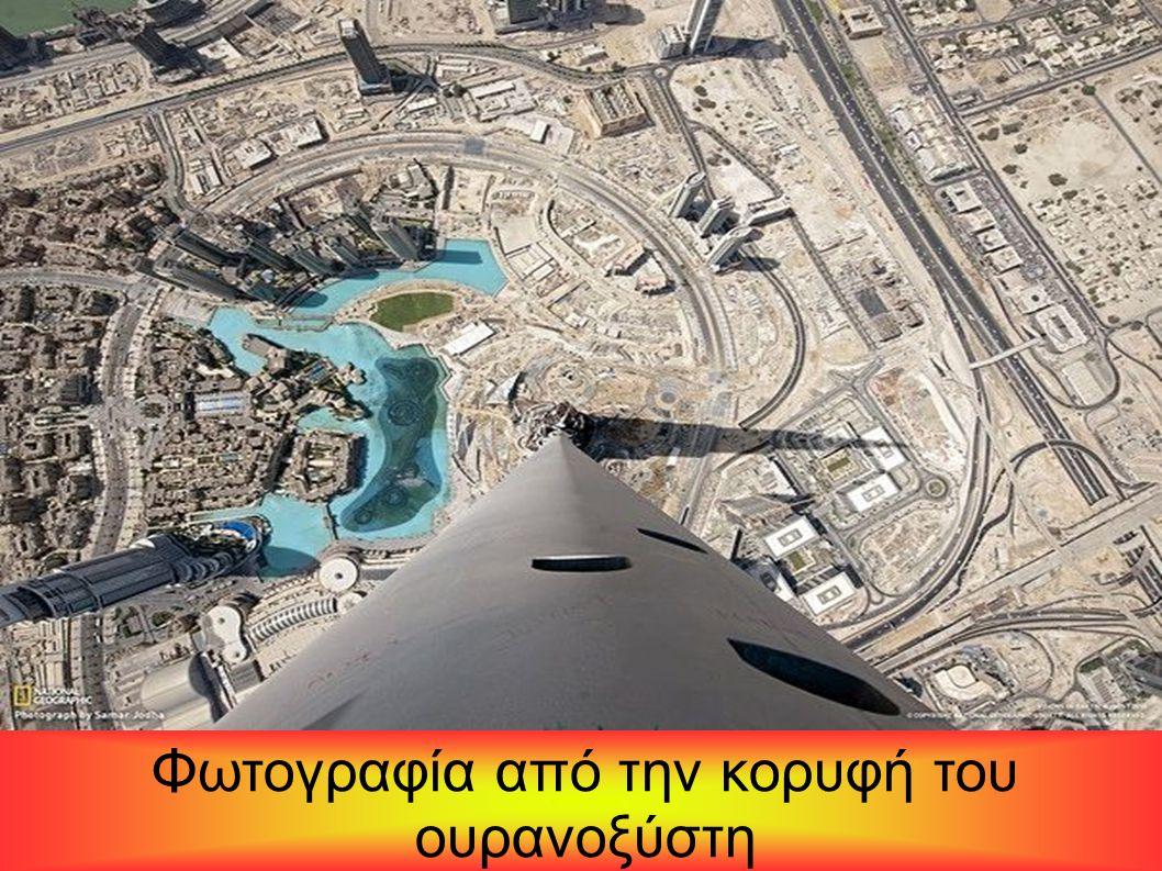 Φωτογραφία από την κορυφή του ουρανοξύστη