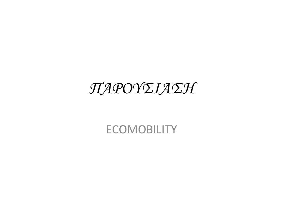 ΠΑΡΟΥΣΙΑΣΗ ΕCOMOBILITY
