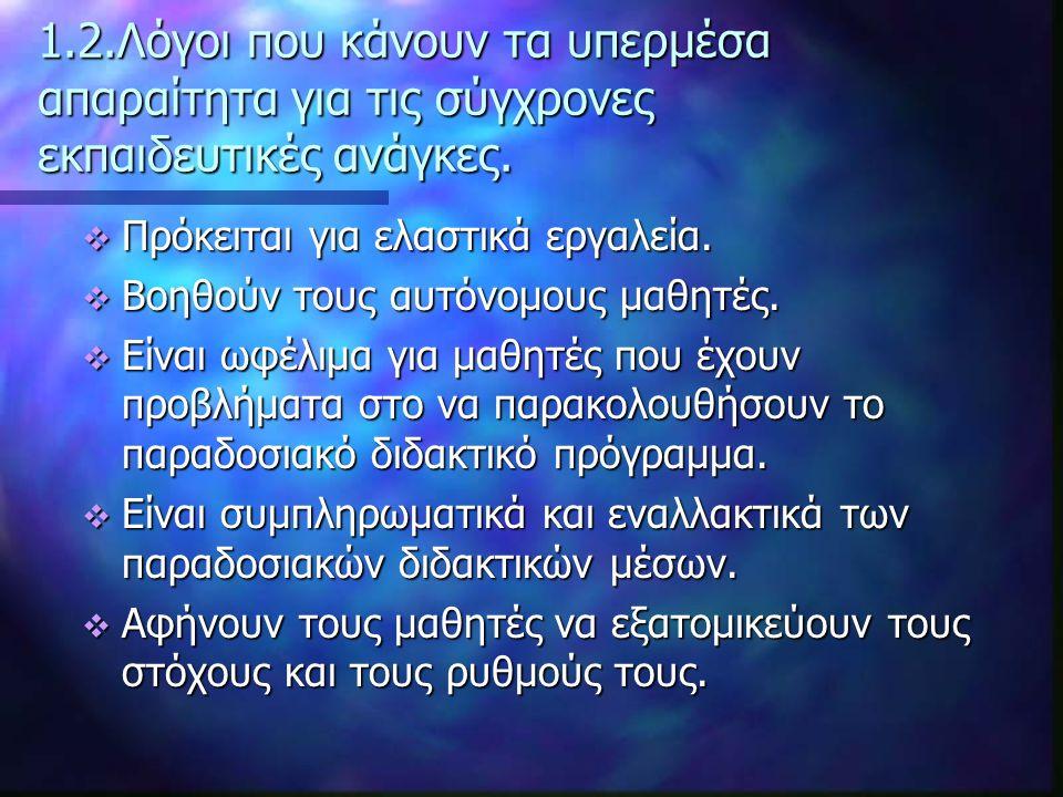 ΕΝΟΤΗΤΑ 1.