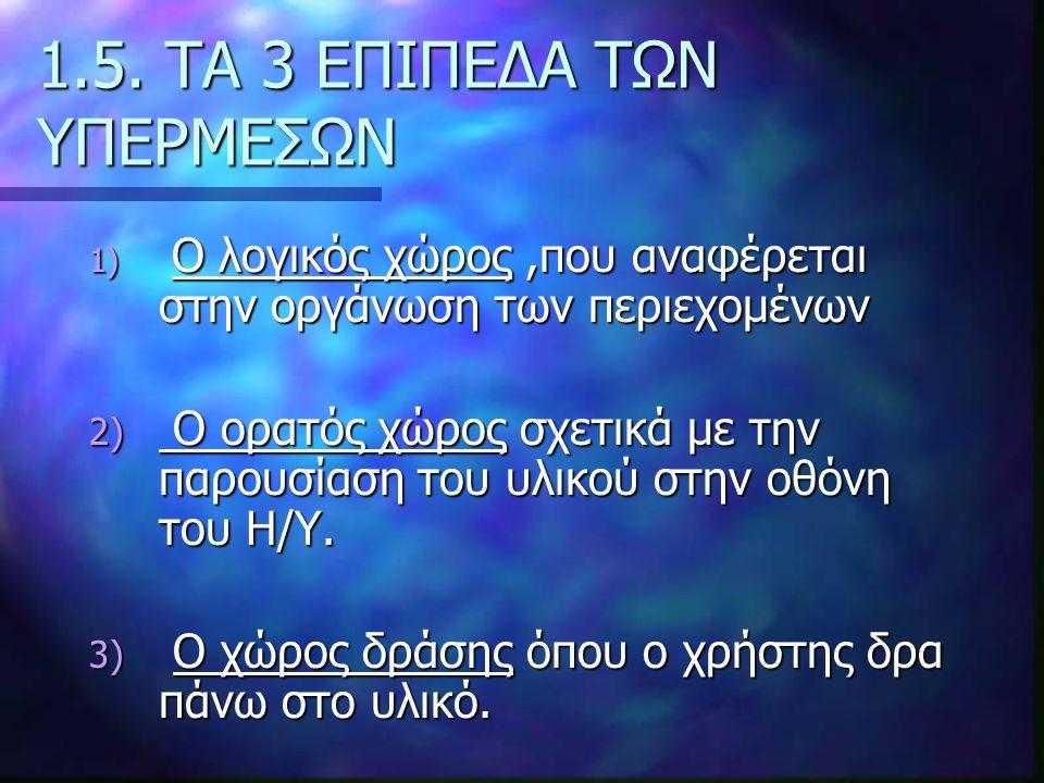 1.4. ΧΑΡΑΚΤΗΡΙΣΤΙΚΑ ΥΠΕΡΚΕΙΜΕΝΩΝ  Τονίζεται ότι το κείμενο με την κλασσική του έννοια έχει εμπλουτιστεί.  Δεν παρουσιάζουν πληροφορίες με γραμμικό τ