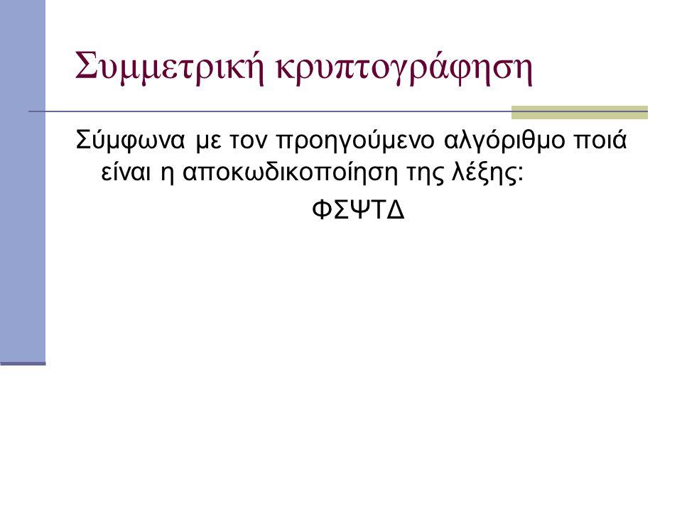 Σύμφωνα με τον προηγούμενο αλγόριθμο ποιά είναι η αποκωδικοποίηση της λέξης: ΦΣΨΤΔ