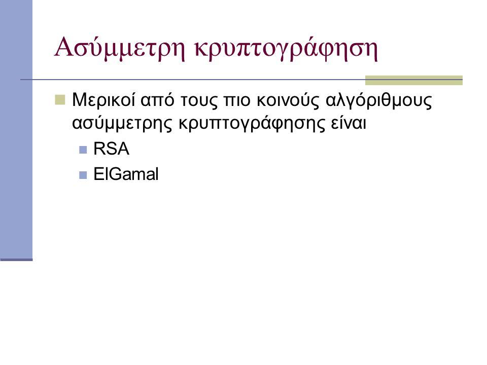 Ασύμμετρη κρυπτογράφηση Μερικοί από τους πιο κοινούς αλγόριθμους ασύμμετρης κρυπτογράφησης είναι RSA ElGamal