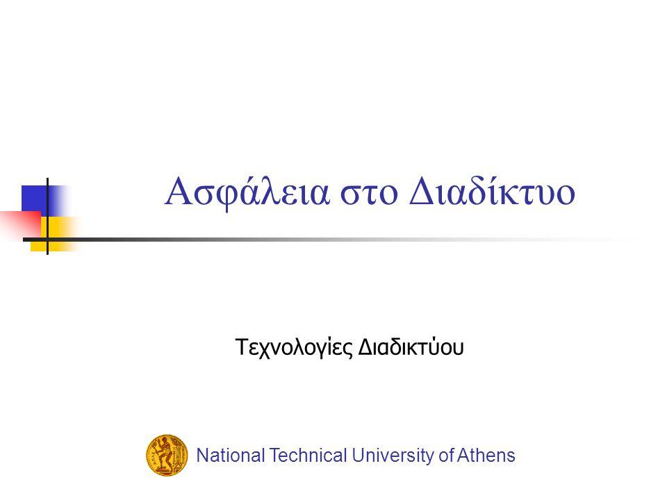 Ασφάλεια στο Διαδίκτυο Τεχνολογίες Διαδικτύου National Technical University of Athens