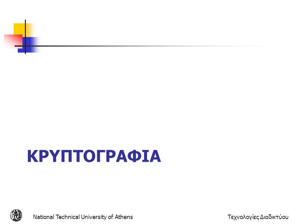 ΚΡΥΠΤΟΓΡΑΦΙΑ National Technical University of AthensΤεχνολογίες Διαδικτύου