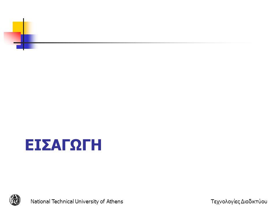 ΕΙΣΑΓΩΓΗ National Technical University of AthensΤεχνολογίες Διαδικτύου