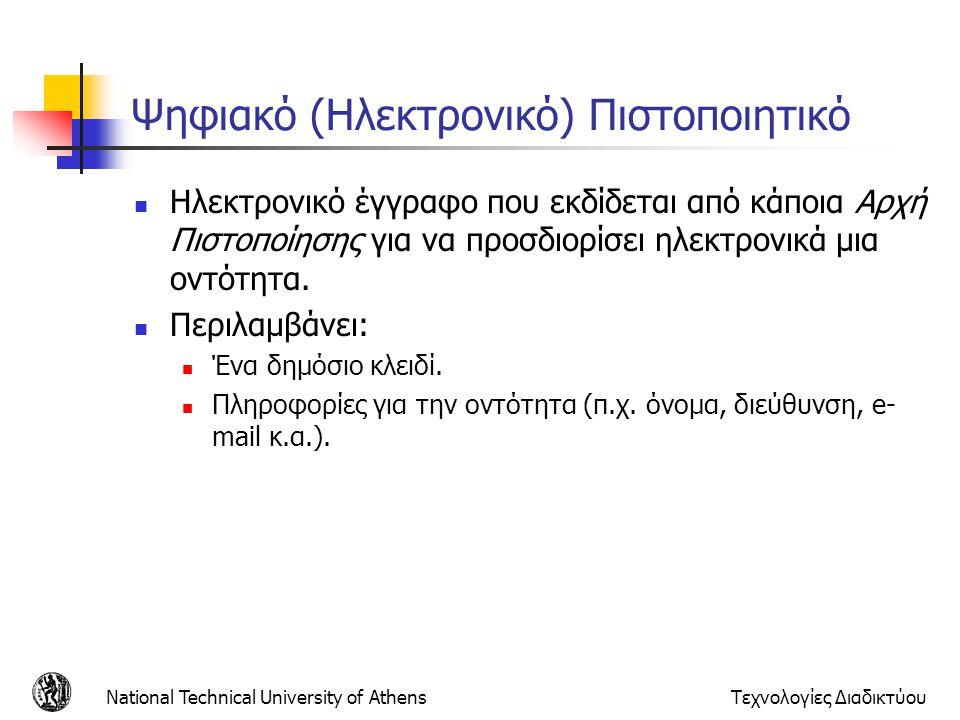 Ψηφιακό (Ηλεκτρονικό) Πιστοποιητικό Ηλεκτρονικό έγγραφο που εκδίδεται από κάποια Αρχή Πιστοποίησης για να προσδιορίσει ηλεκτρονικά μια οντότητα.