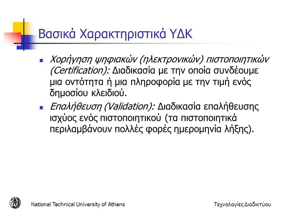 Βασικά Χαρακτηριστικά ΥΔΚ Χορήγηση ψηφιακών (ηλεκτρονικών) πιστοποιητικών (Certification): Διαδικασία με την οποία συνδέουμε μια οντότητα ή μια πληροφ