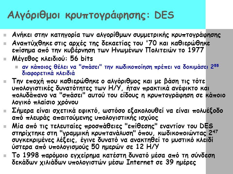 Αλγόριθμοι κρυπτογράφησης : DES Ανήκει στην κατηγορία των αλγορίθμων συμμετρικής κρυπτογράφησης Αναπτύχθηκε στις αρχές της δεκαετίας του '70 και καθιε