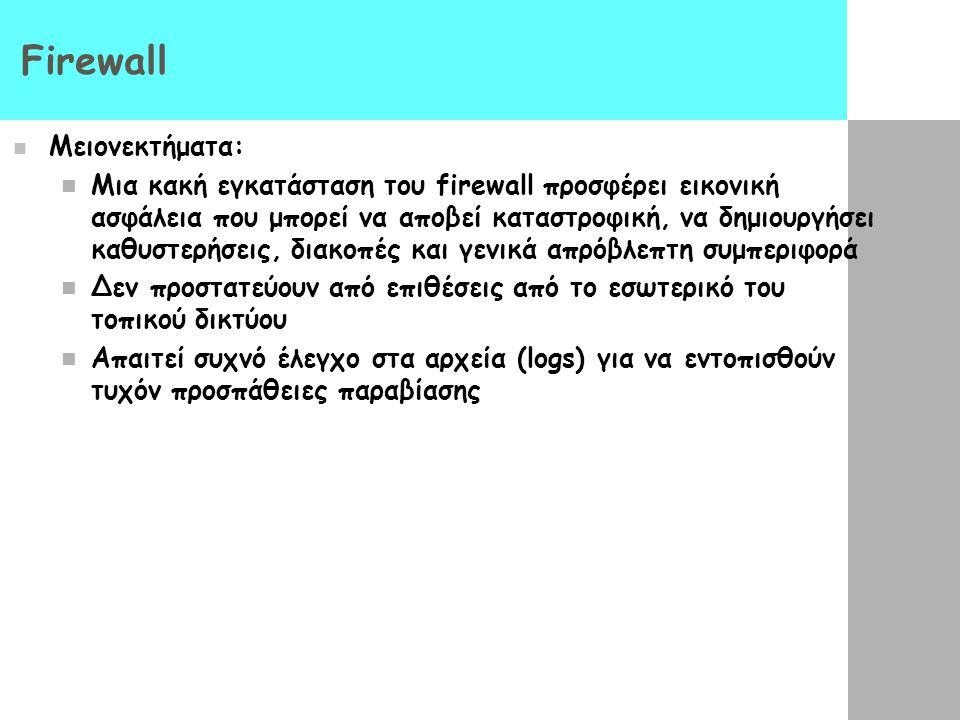Firewall Μειονεκτήματα: Μια κακή εγκατάσταση του firewall προσφέρει εικονική ασφάλεια που μπορεί να αποβεί καταστροφική, να δημιουργήσει καθυστερήσεις