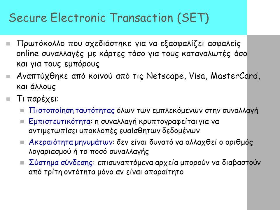 Secure Electronic Transaction (SET) Πρωτόκολλο που σχεδιάστηκε για να εξασφαλίζει ασφαλείς online συναλλαγές με κάρτες τόσο για τους καταναλωτές όσο κ