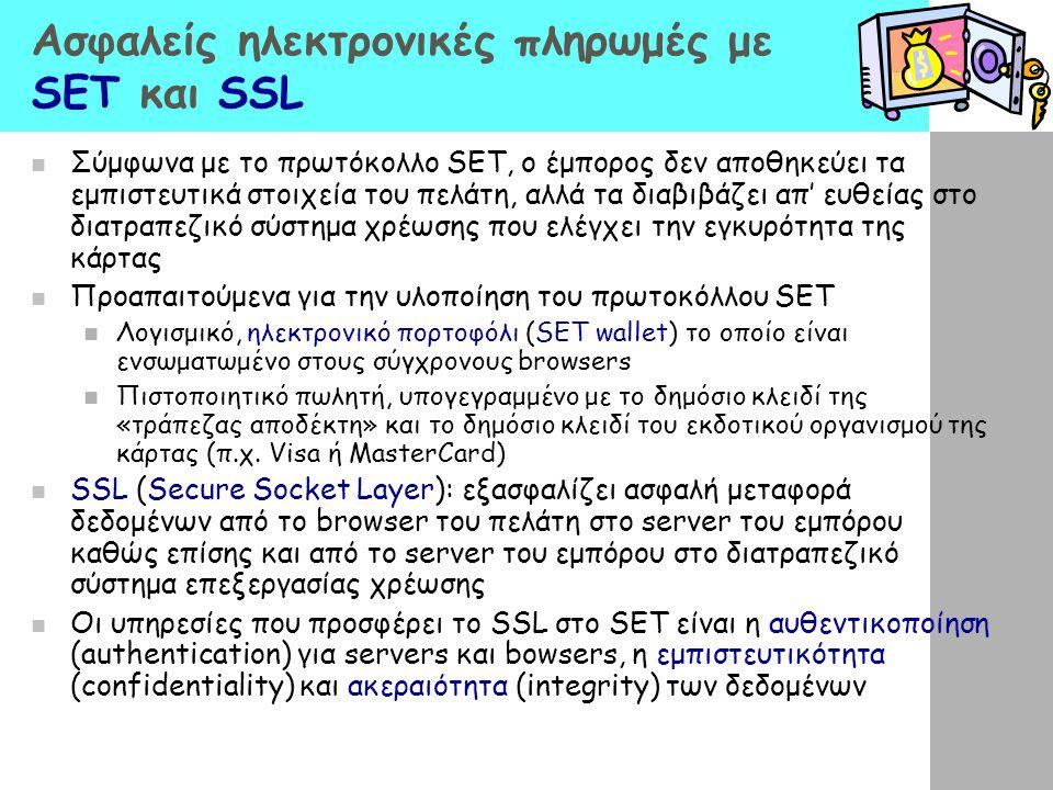 Ασφαλείς ηλεκτρονικές πληρωμές με SET και SSL Σύμφωνα με το πρωτόκολλο SET, ο έμπορος δεν αποθηκεύει τα εμπιστευτικά στοιχεία του πελάτη, αλλά τα διαβ