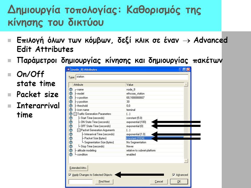 Δημιουργία τοπολογίας: Καθορισμός της κίνησης του δικτύου Επιλογή όλων των κόμβων, δεξί κλικ σε έναν  Advanced Edit Attributes Παράμετροι δημιουργίας
