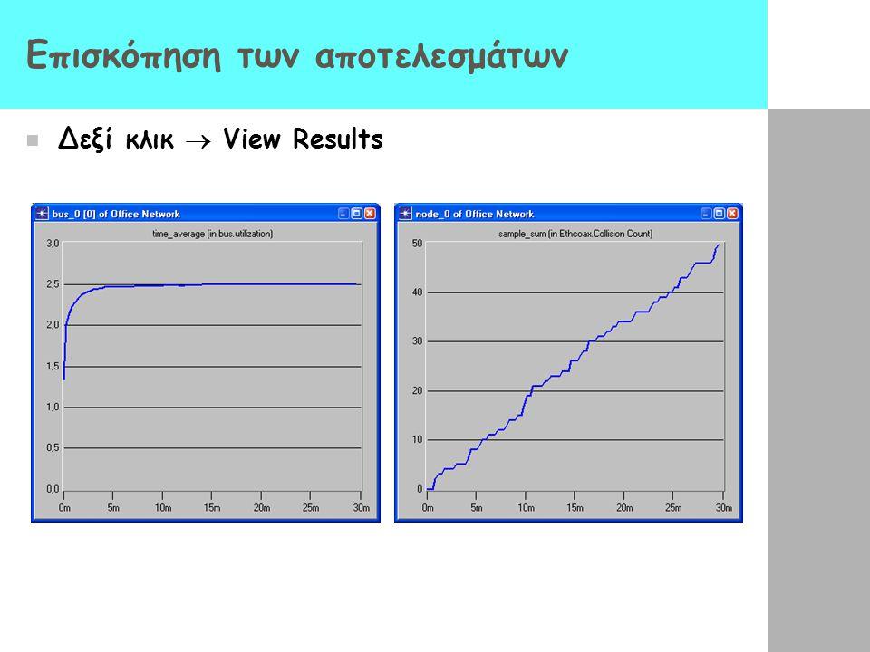 Επισκόπηση των αποτελεσμάτων Δεξί κλικ  View Results