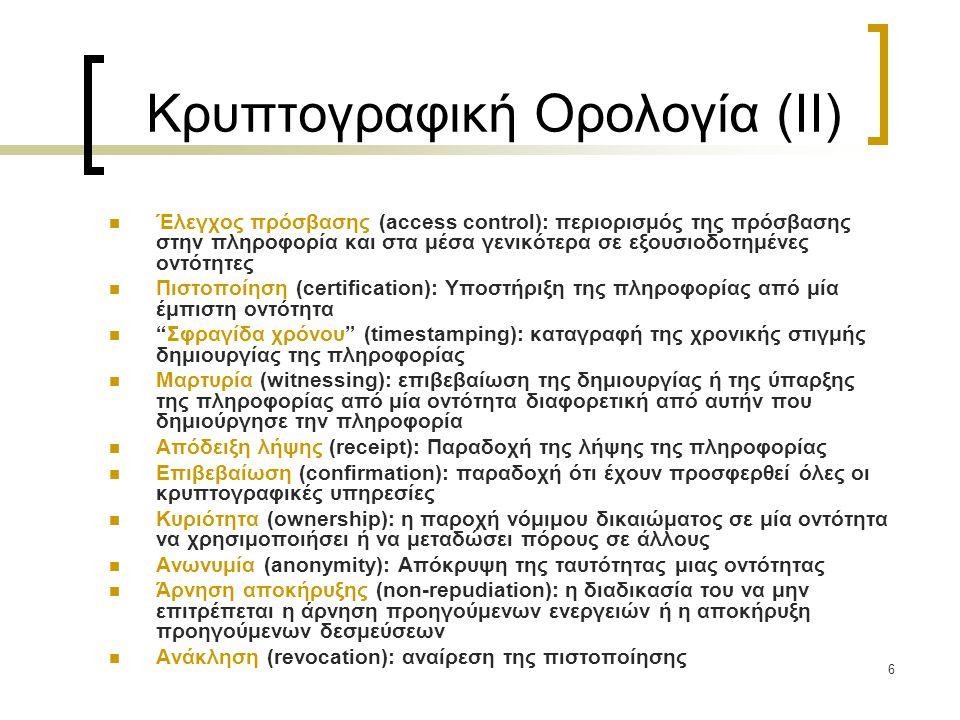 37 Παράδειγμα Κλειδί: lucky ανοικτό μήνυμα: simple message Κλειδί μετά την επανάληψη: luckyl uckyluc Πλήθος θέσεων ολίσθησης: 11 (l), 20(u), 2(c), 10(k), 24 (y), 11(l), 20(u), 2(c), 10(k), 24(y), 11(l), 20(u), 2(c) Ολίσθηση των χαρακτήρων: s  d, i  c, m  o, p  z, l  j, … Κρυπτόγραμμα: dcozjpggcqlag