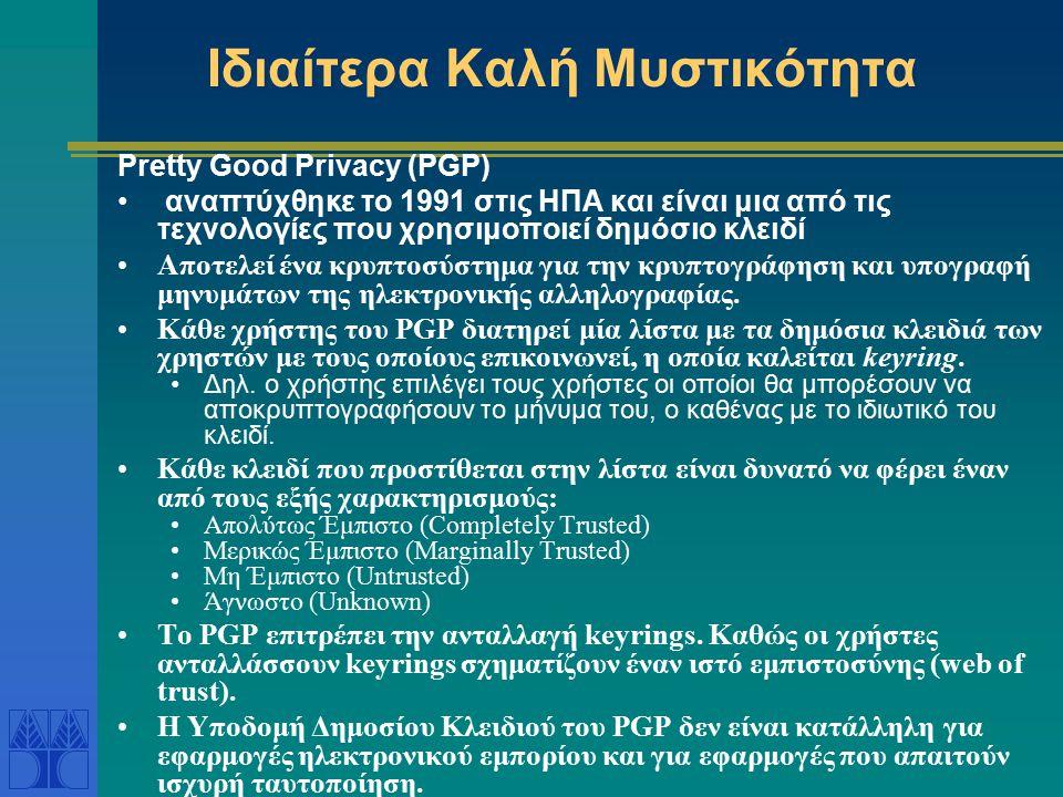 Ιδιαίτερα Καλή Μυστικότητα Pretty Good Privacy (PGP) αναπτύχθηκε το 1991 στις ΗΠΑ και είναι μια από τις τεχνολογίες που χρησιμοποιεί δημόσιο κλειδί Απ