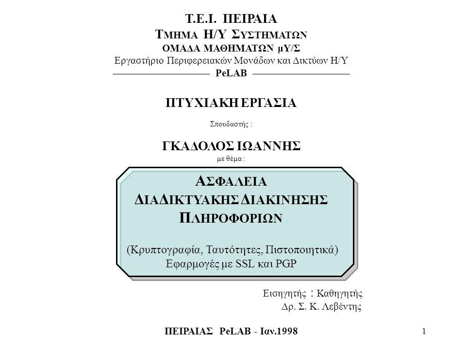 1 T.Ε.Ι.