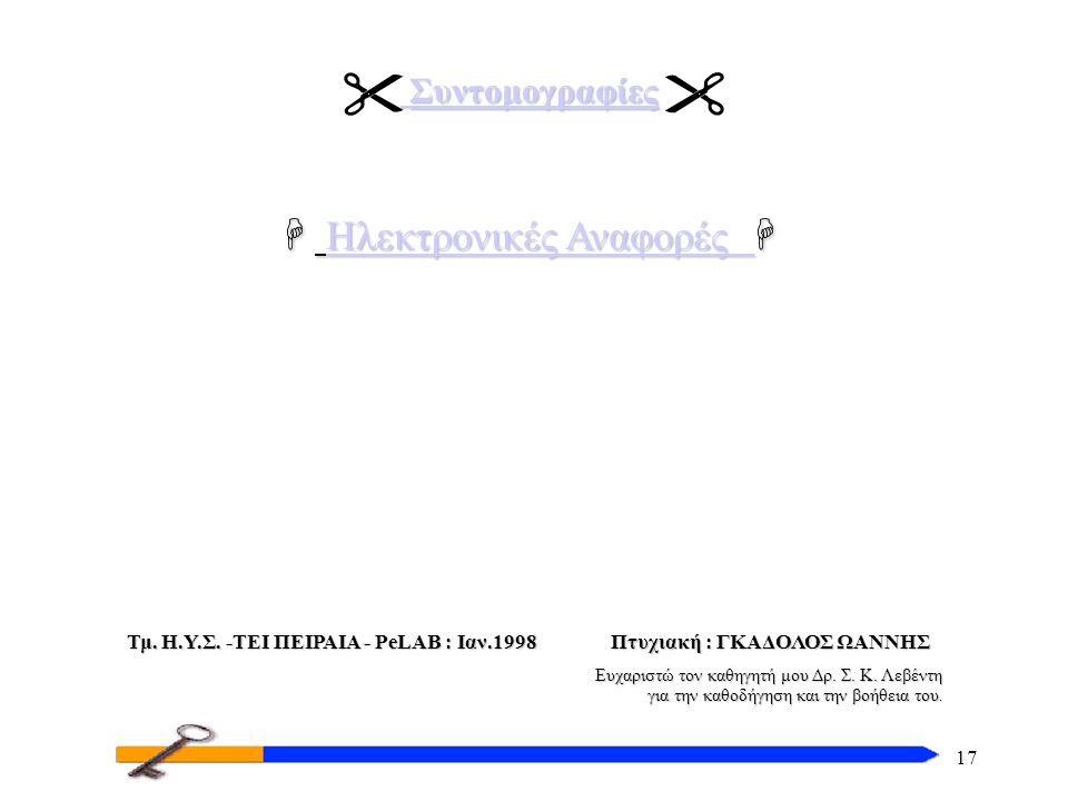 17 Συντομογραφίες Συντομογραφίες  Ηλεκτρονικές Αναφορές  Ηλεκτρονικές Αναφορές Ηλεκτρονικές Αναφορές Τμ. Η.Υ.Σ. -ΤΕΙ ΠΕΙΡΑΙΑ - PeLAB : Ιαν.1998 Πτυχ