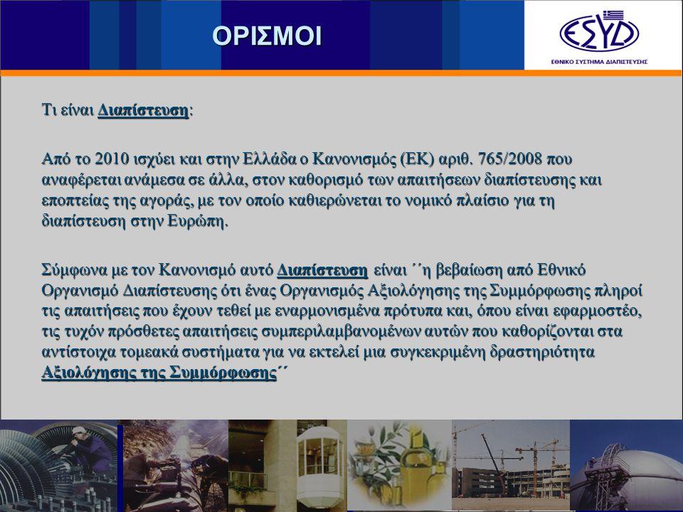 ΟΡΙΣΜΟΙ Τι είναι Διαπίστευση: Από το 2010 ισχύει και στην Ελλάδα ο Κανονισμός (ΕΚ) αριθ. 765/2008 που αναφέρεται ανάμεσα σε άλλα, στον καθορισμό των α
