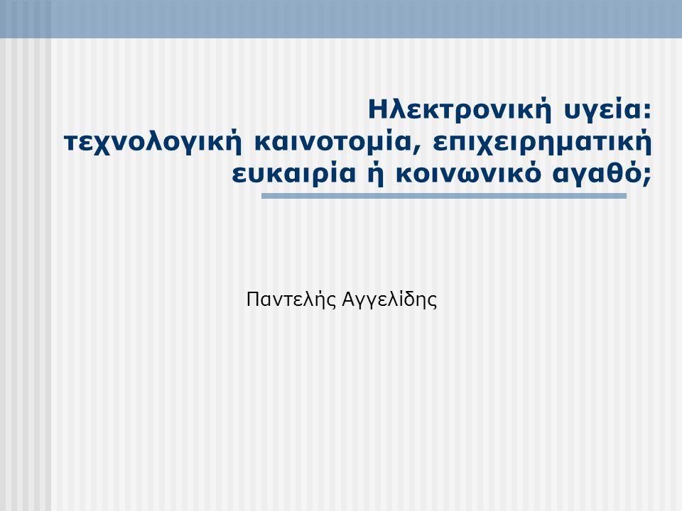 Αποτελέσματα εφαρμογών ηλεκτρονικής υγείας Πολίτες / ασθενείς o Βελτιωμένες υπηρεσίες υγείας o Αυξημένη πρόσβαση στις υπηρεσίες υγείας o Δυνατότητα μετακίνησης o Εξοικονόμηση χρόνου o Βελτιωμένη ποιότητα ζωής
