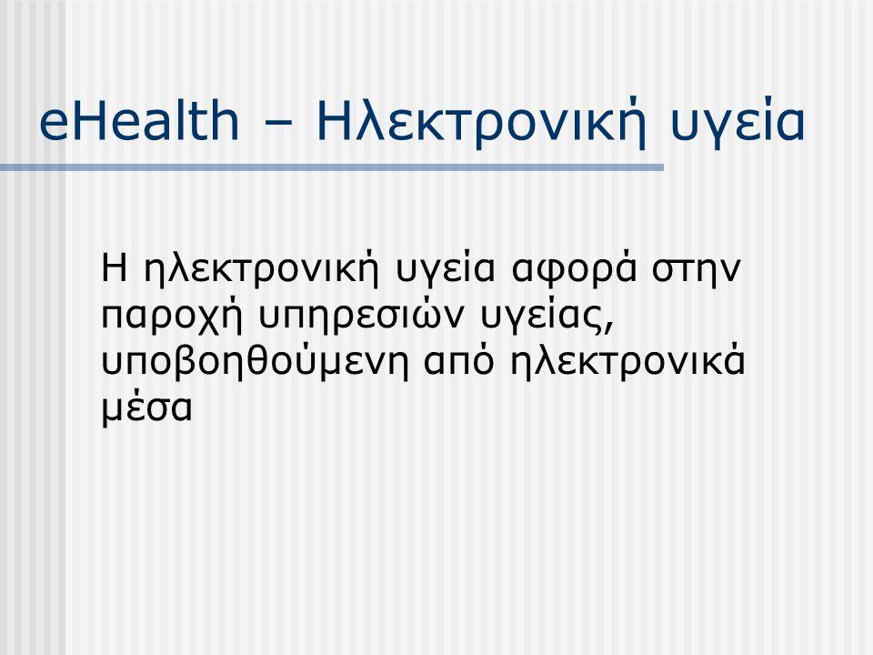 Η ηλεκτρονική υγεία στην Ελλάδα Ερευνητικές δραστηριότητες & ενθαρρυντικά αποτελέσματα σε όλο το φάσμα των υπηρεσιών ηλεκτρονικής υγείας Περιορισμένες εμπορικές εφαρμογές  μη διαλειτουργικές Υψηλό κόστος υποδομών – εγκατάστασης – συντήρησης συστημάτων Αντίσταση των εργαζομένων στο χώρο της υγείας στις απαιτούμενες οργανωτικές αλλαγές Αποχή των ασφαλιστικών ταμείων από την ευρύτερη αγορά ηλεκτρονικής υγείας