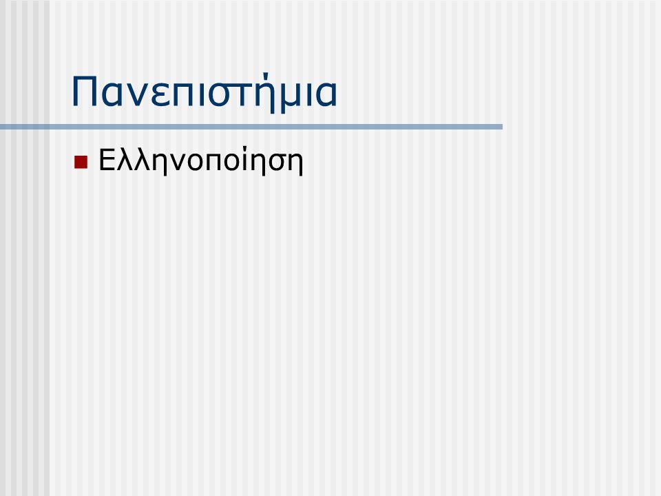 Πανεπιστήμια Ελληνοποίηση
