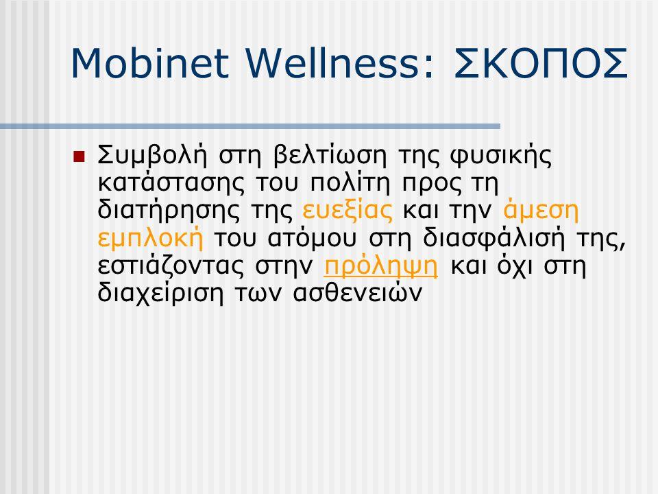 Mobinet Wellness: ΣΚΟΠΟΣ Συμβολή στη βελτίωση της φυσικής κατάστασης του πολίτη προς τη διατήρησης της ευεξίας και την άμεση εμπλοκή του ατόμου στη δι