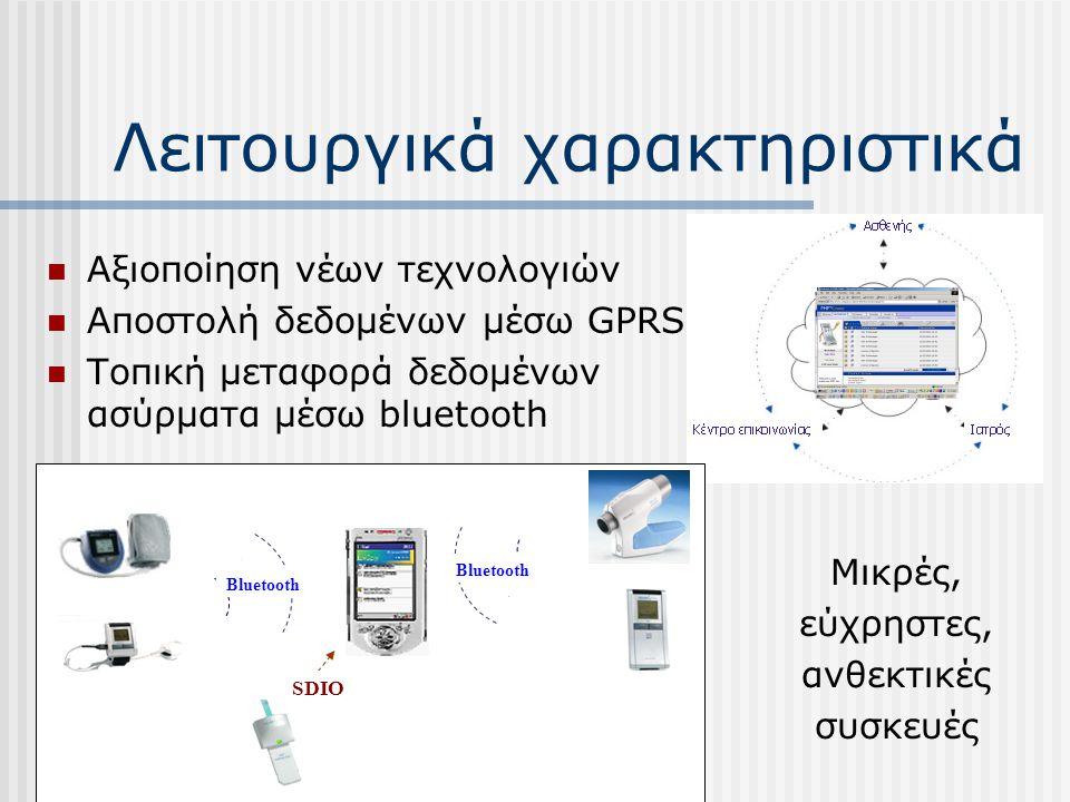 Λειτουργικά χαρακτηριστικά Αξιοποίηση νέων τεχνολογιών Αποστολή δεδομένων μέσω GPRS Τοπική μεταφορά δεδομένων ασύρματα μέσω bluetooth Bluetooth SDIO Μ