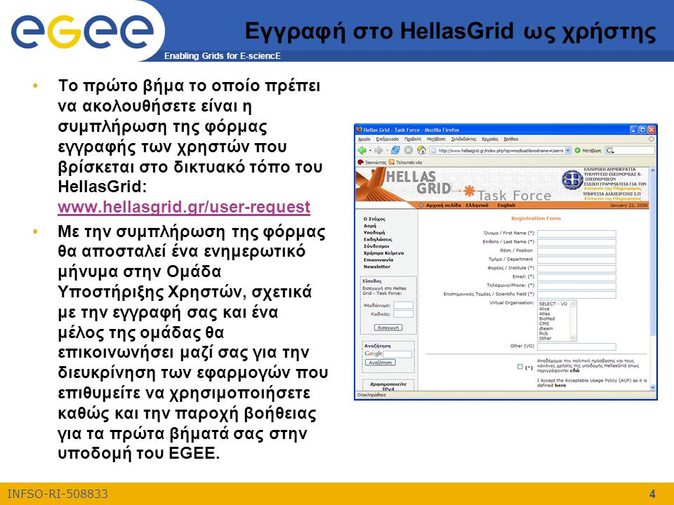 Enabling Grids for E-sciencE INFSO-RI-508833 4 Εγγραφή στο HellasGrid ως χρήστης Το πρώτο βήμα το οποίο πρέπει να ακολουθήσετε είναι η συμπλήρωση της