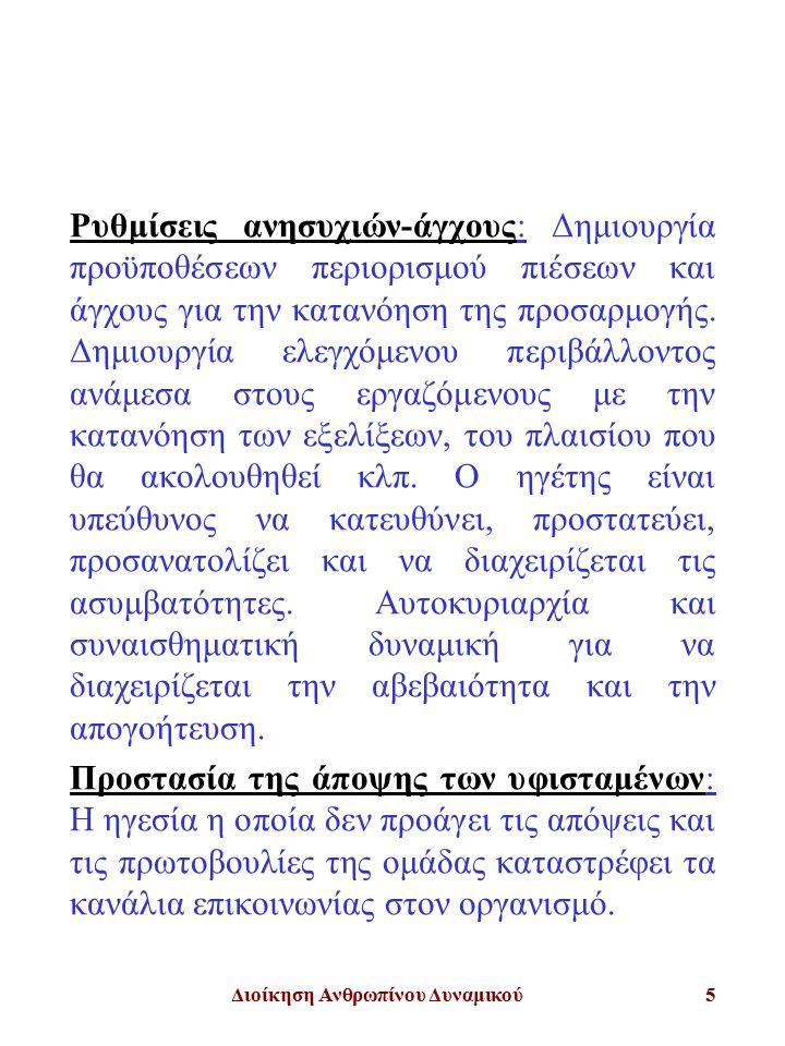 Διοίκηση Ανθρωπίνου Δυναμικού26 Θεωρία του «Δρόμου προς τον Στόχο» (Robert House) Συμπεριφορά Ηγέτη: Καθοδηγητική Υποστηρικτική Συμμετοχική Επιτευκτική Αποτέλεσμα Απόδοση Ικανοποίηση Εξωγενείς Συνθήκες: Δομή Αντικειμένου Εργασίας Τυπικό Σύστημα Αρμοδιοτήτων Ομάδες Εργασίας Δευτερεύουσες Παράμετροι: Εμπειρία Κέντρο Ελέγχου Ικανότητα που γίνεται Αντιληπτή