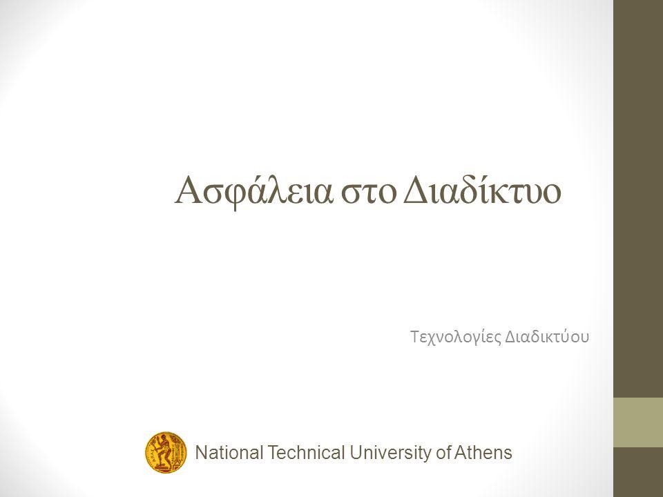 Σύνοψη Εισαγωγή Απαιτήσεις Ασφάλειας Κατηγορίες Απειλών Κατηγορίες Επιθέσεων Κρυπτογραφία Συμμετρική Κρυπτογραφία Ασύμμετρη Κρυπτογραφία Ψηφιακή Υπογραφή Υποδομή Δημοσίου Κλειδιού Ψηφιακά Πιστοποιητικά Αρχές Πιστοποίησης Λίστες Ανάκλησης Πιστοποιητικών National Technical University of Athens Τεχνολογίες Διαδικτύου 2