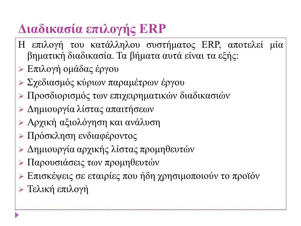 Διαδικασία επιλογής ERP Η επιλογή του κατάλληλου συστήματος ERP, αποτελεί μία βηματική διαδικασία. Τα βήματα αυτά είναι τα εξής: ΕΕπιλογή ομάδας έργ