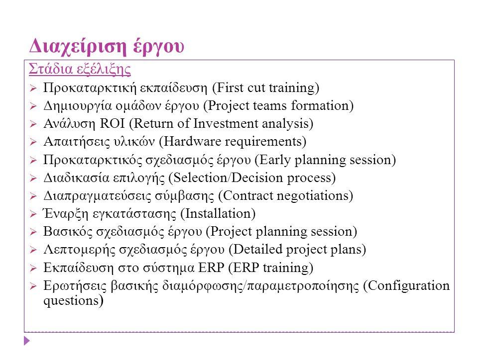 Διαχείριση έργου Στάδια εξέλιξης  Προκαταρκτική εκπαίδευση (First cut training)  Δημιουργία ομάδων έργου (Project teams formation)  Ανάλυση ROI (Re