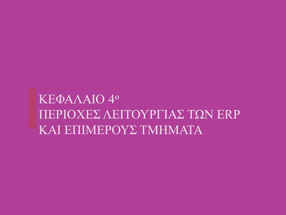 ΚΕΦΑΛΑΙΟ 4 ο ΠΕΡΙΟΧΕΣ ΛΕΙΤΟΥΡΓΙΑΣ ΤΩΝ ERP ΚΑΙ ΕΠΙΜΕΡΟΥΣ ΤΜΗΜΑΤΑ