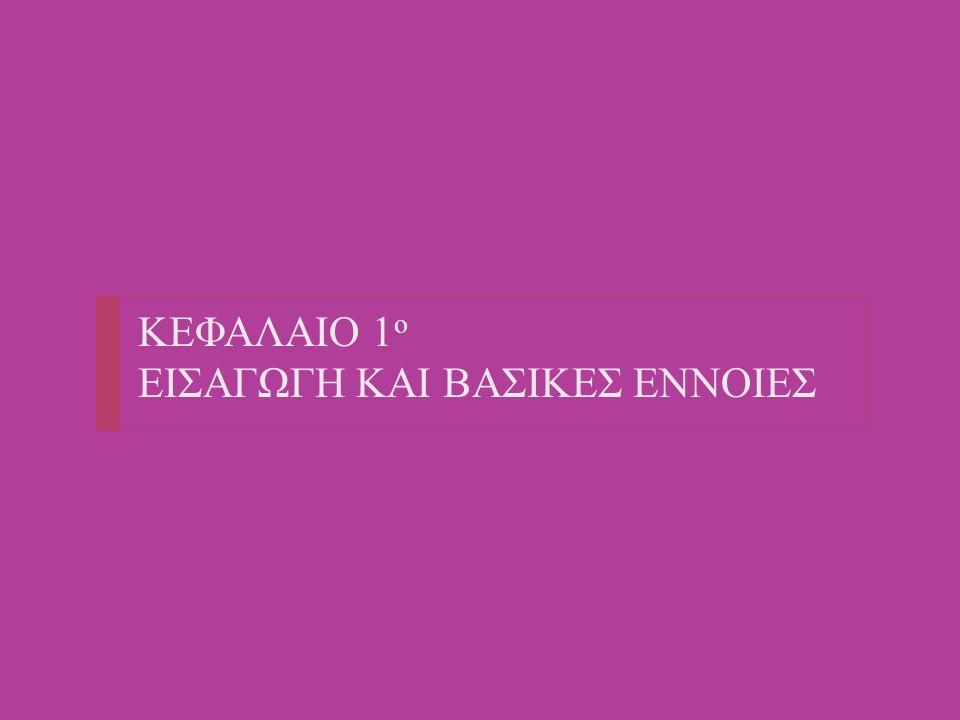 ΚΕΦΑΛΑΙΟ 1 ο ΕΙΣΑΓΩΓΗ ΚΑΙ ΒΑΣΙΚΕΣ ΕΝΝΟΙΕΣ