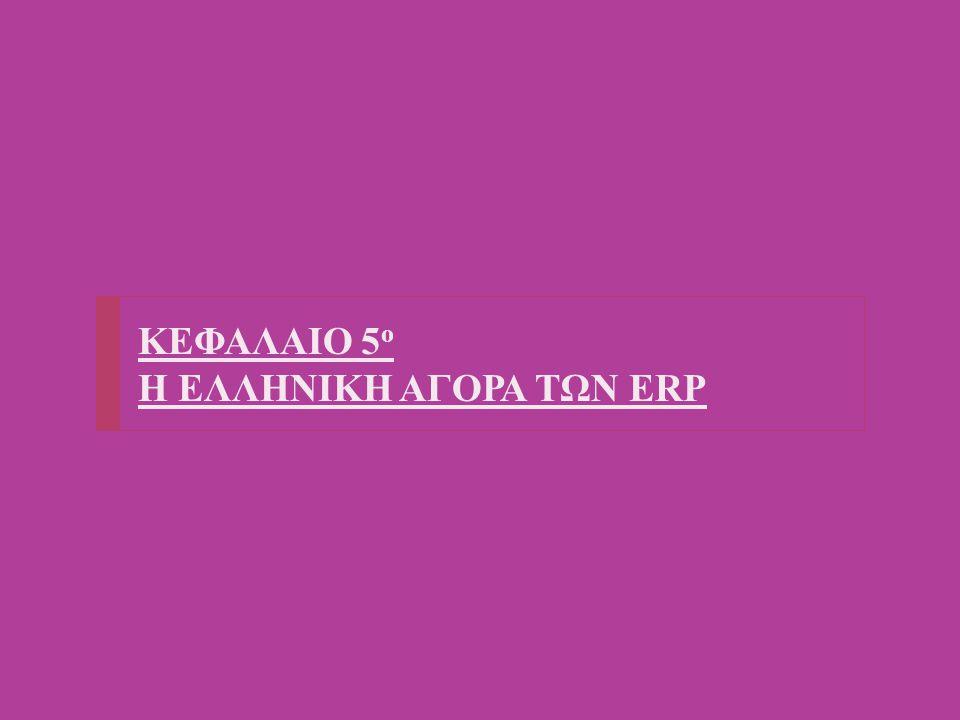 ΚΕΦΑΛΑΙΟ 5 ο Η ΕΛΛΗΝΙΚΗ ΑΓΟΡΑ ΤΩΝ ERP